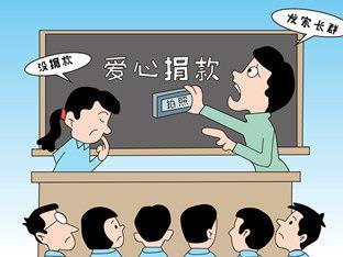 小学老师动不动把孩子抓到讲台上拍照发到群里