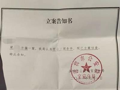 为了让孩子念上公立小学,深圳多名家长花3万元买学位受骗